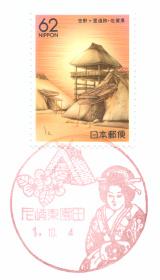 尼崎東園田郵便局風景印