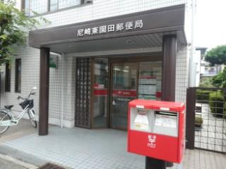 尼崎東園田郵便局局舎写真