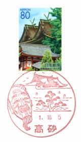 高砂郵便局風景印