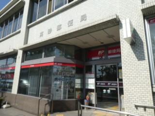 高砂郵便局局舎写真