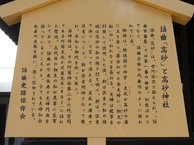 高砂神社能舞台解説板写真