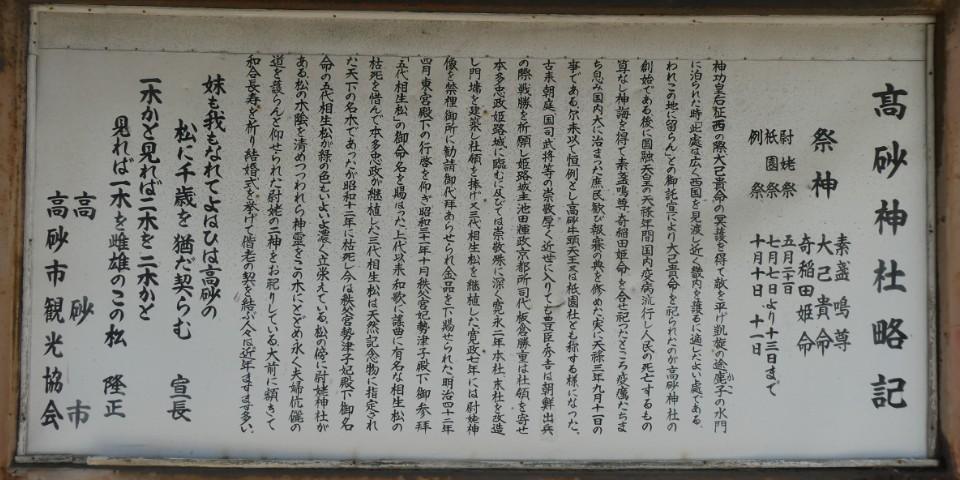 高砂神社略記写真