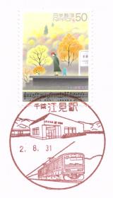 江見駅郵便局風景印