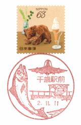 風景印・千歳駅前郵便局