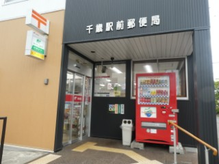 千歳駅前郵便局局舎写真