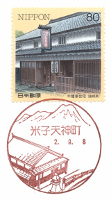 風景印・米子天神町郵便局