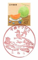 千歳ヤマセミ郵便局風景印