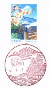 米子天神町郵便局風景印