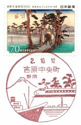 吉原中央町郵便局風景印