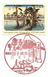 田子浦南郵便局風景印