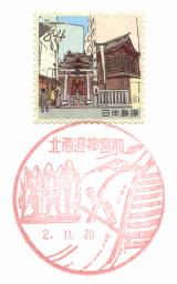 北海道神宮前郵便局風景印