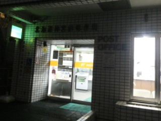北海道神宮前郵便局局舎写真