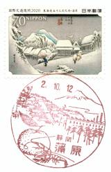 蒲原郵便局風景印