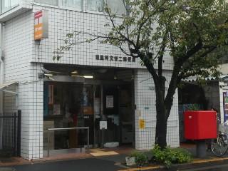 目黒碑文谷二郵便局局舎写真
