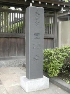 円融寺写真