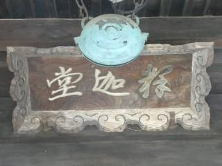 円融寺釈迦堂扁額写真