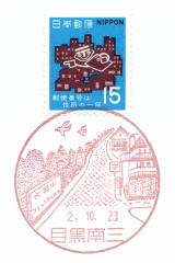 目黒南三郵便局風景印