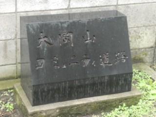 大岡山コミュニティ道路銘石写真