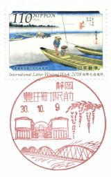 豊田町駅前郵便局風景印