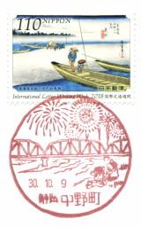 中野町郵便局