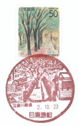 目黒原町郵便局風景印