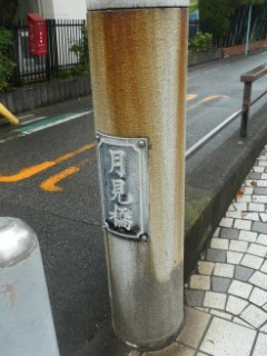 立会川緑道・月見橋写真