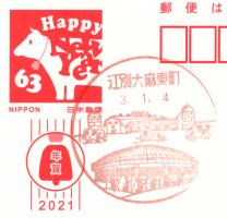 江別大麻東町郵便局風景印