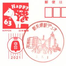 新札幌駅デュオ郵便局風景印