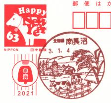 南長沼郵便局風景印