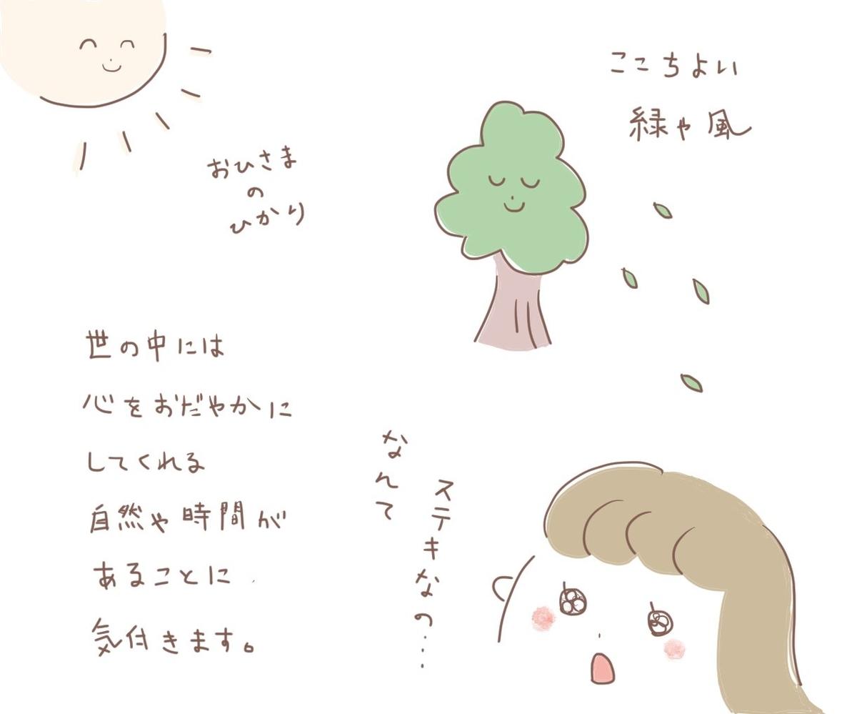 f:id:yu_yuruhowa:20200713085723j:plain
