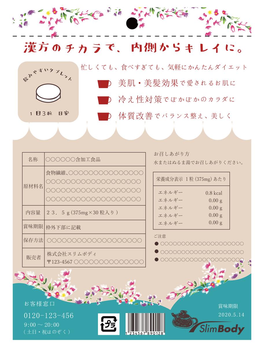 f:id:yu_yuruhowa:20200802162425p:plain