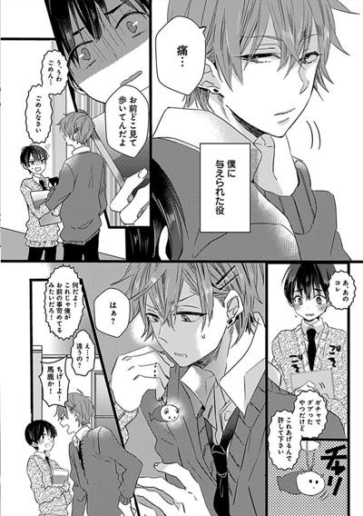 偽×恋ボーイフレンド1