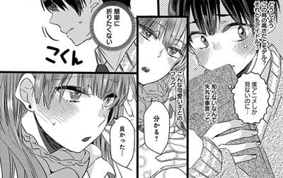 偽×恋ボーイフレンド3