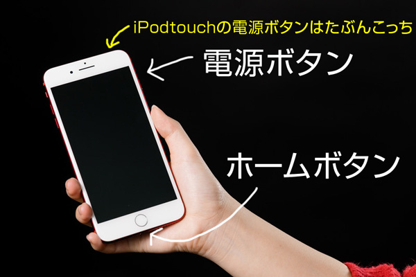 iPodtouchやiPhoneが真っ暗担った場合