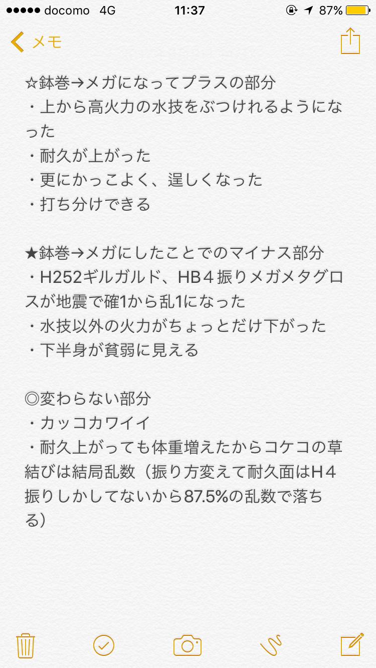 f:id:yua_poke:20170615113714p:image