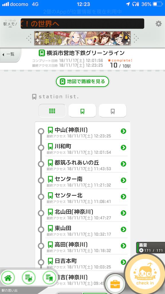 f:id:yuakuma:20181117141800p:image