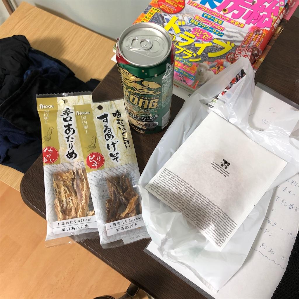 f:id:yuakuma:20190130002337j:image