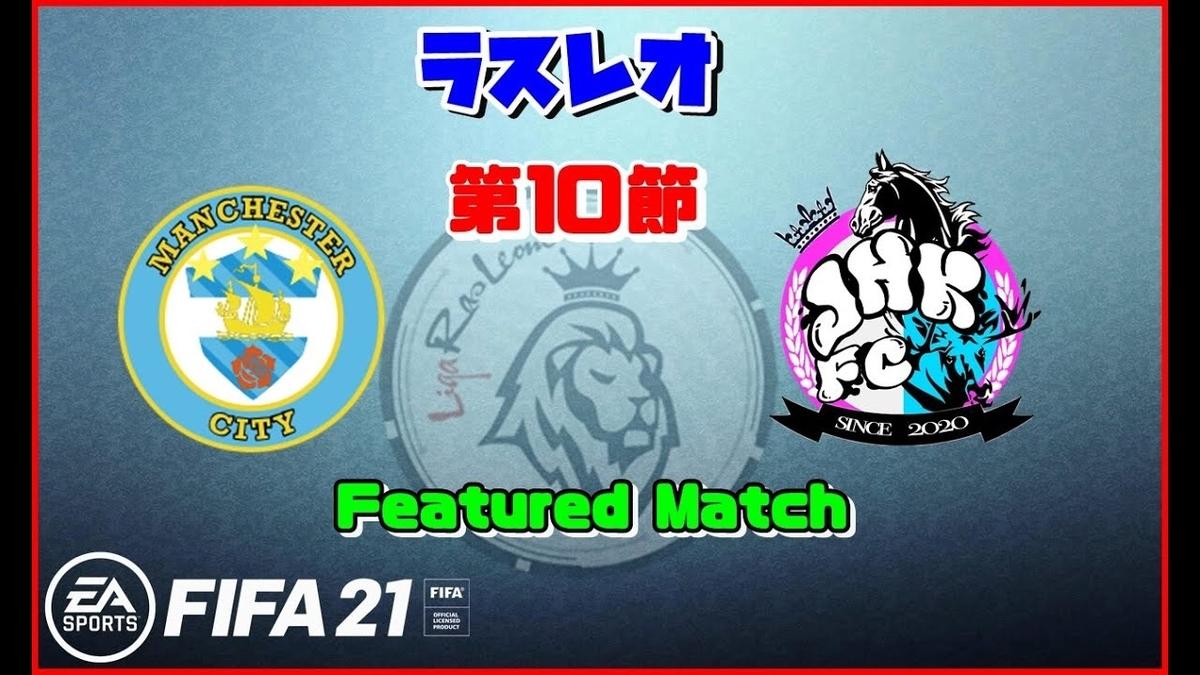 f:id:yuan_FIFA:20210226164907j:plain