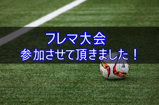 f:id:yuan_FIFA:20210722174752j:plain