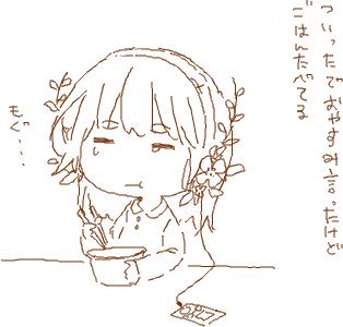 [植物ちゃん]
