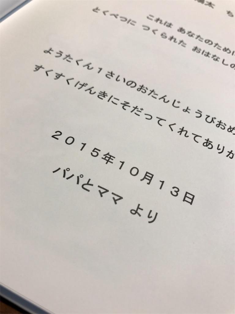 f:id:yuasayo1013:20170303085803j:image