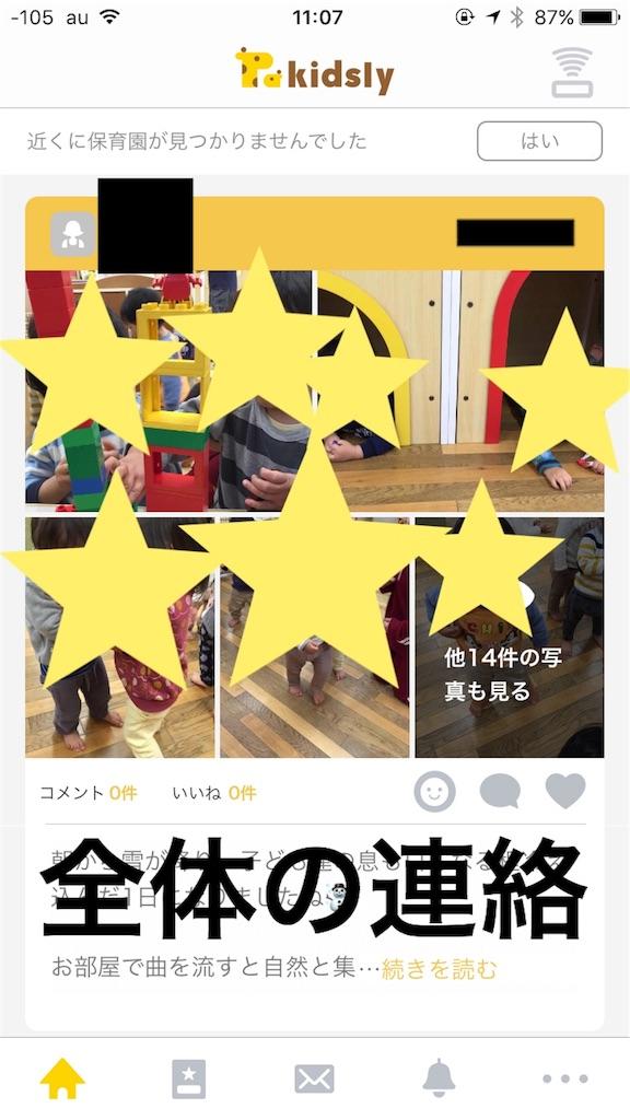 f:id:yuasayo1013:20170324153840j:image