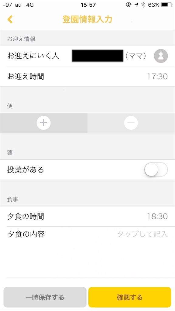 f:id:yuasayo1013:20170324160119j:image