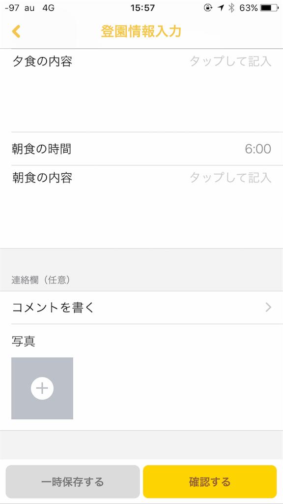 f:id:yuasayo1013:20170324160126p:image