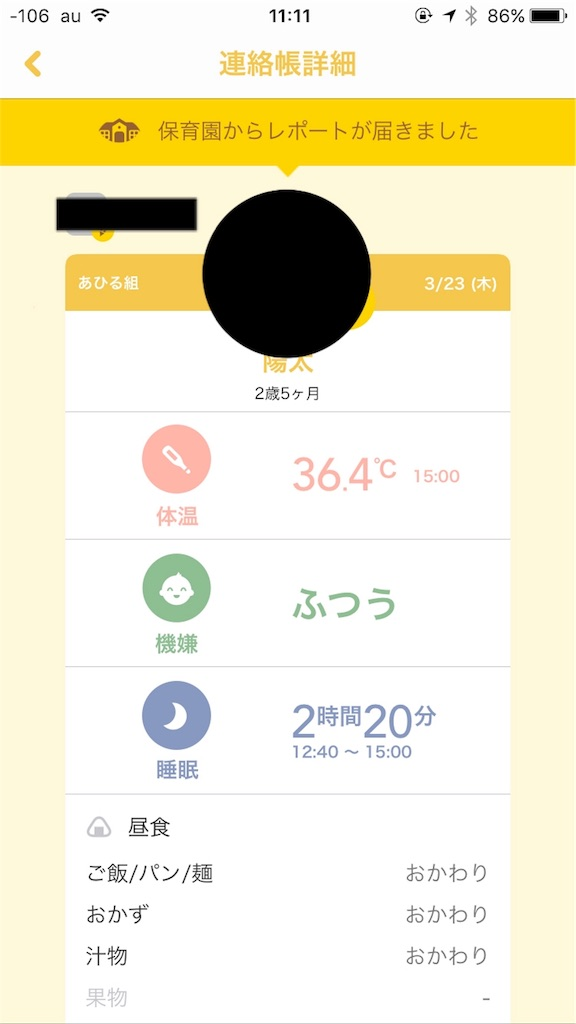 f:id:yuasayo1013:20170324170027j:image