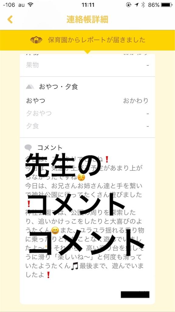 f:id:yuasayo1013:20170324170036j:image