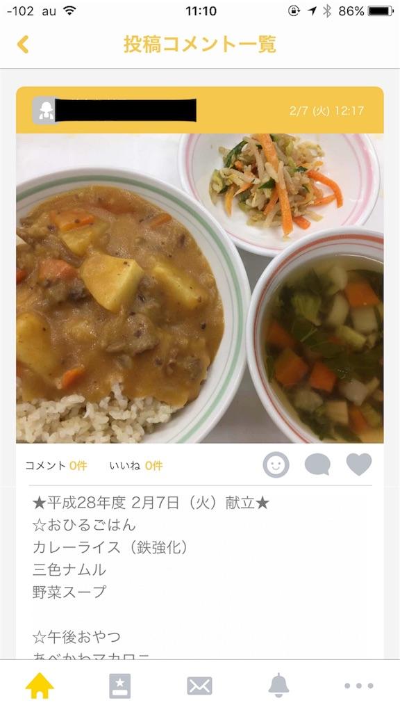 f:id:yuasayo1013:20170324170808j:image