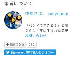 f:id:yuasayo1013:20180817172653p:plain