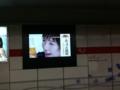丸ノ内線東京駅にいつの間にか液晶モニタが六機