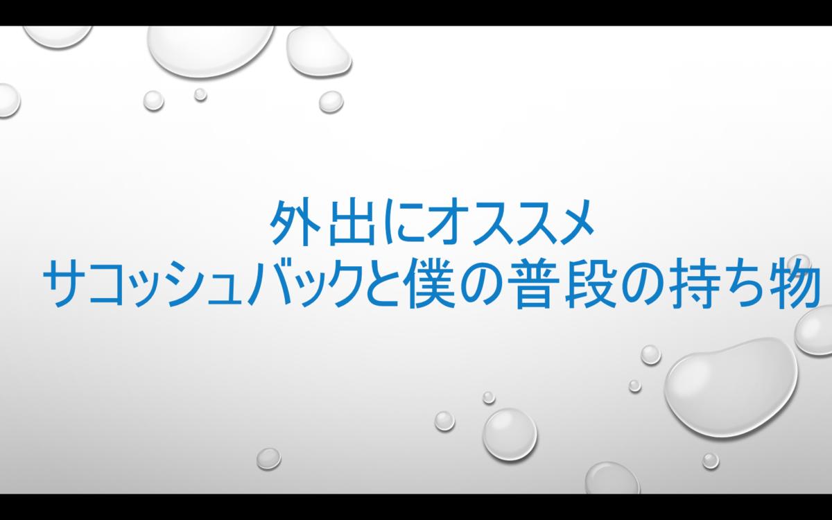 f:id:yuautor:20190610212717p:plain